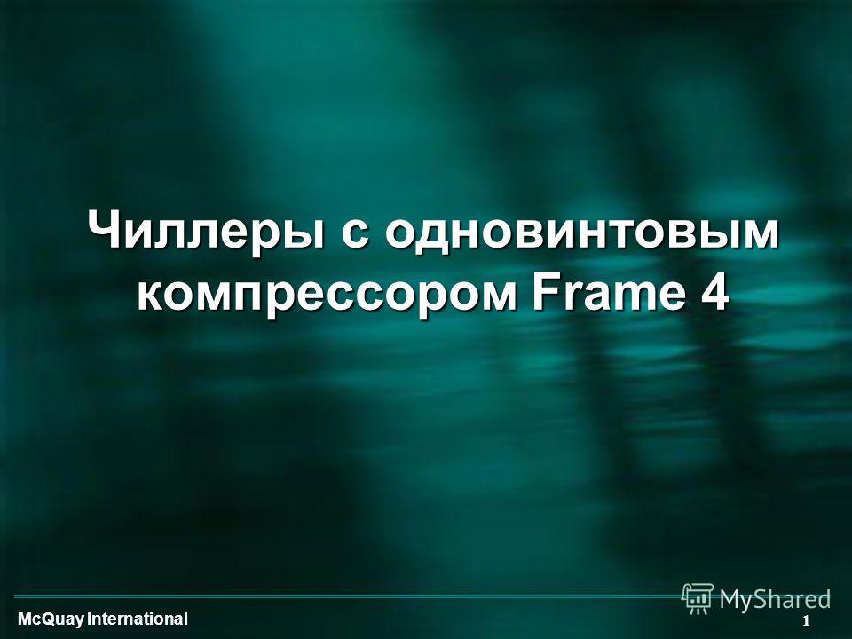 McQuay International 1 Чиллеры с одновинтовым компрессором Frame 4