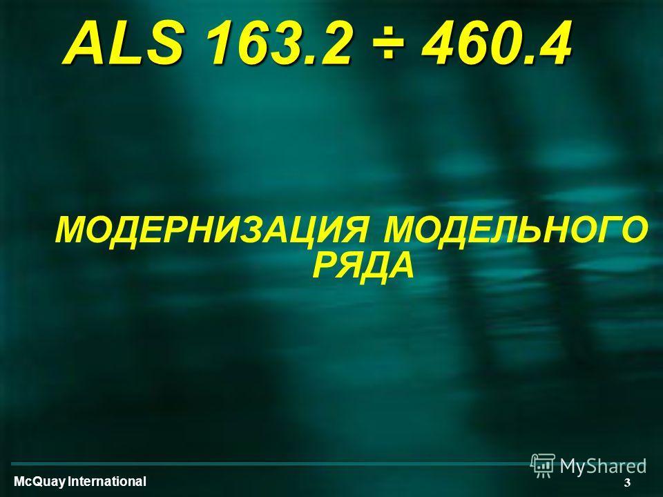 McQuay International 3 МОДЕРНИЗАЦИЯ МОДЕЛЬНОГО РЯДА ALS 163.2 ÷ 460.4