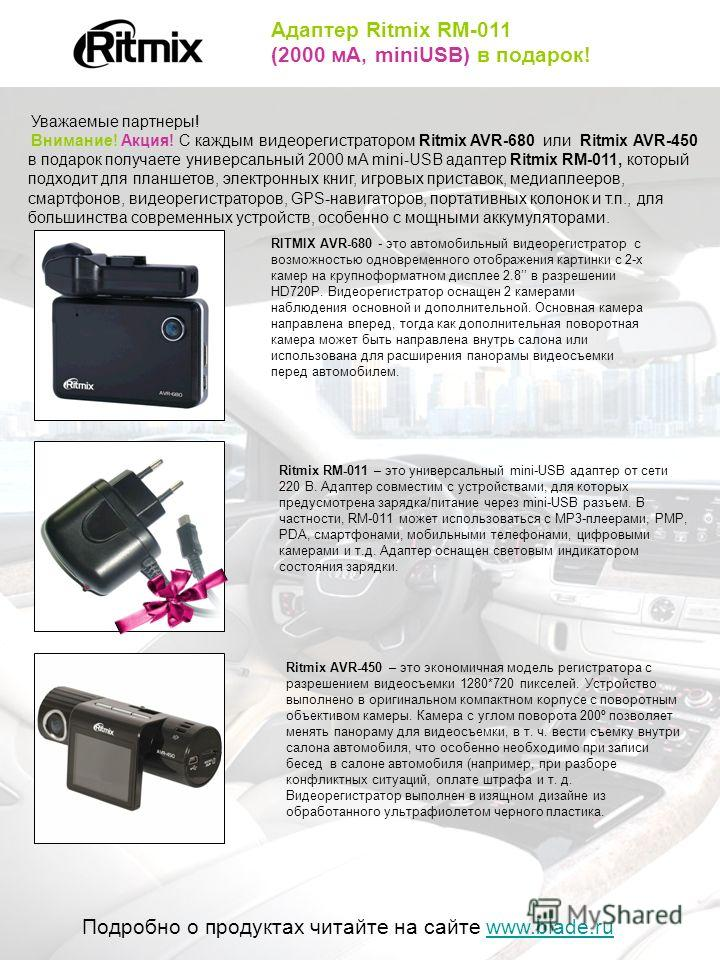 Адаптер Ritmix RM-011 (2000 мА, miniUSB) в подарок! Уважаемые партнеры! Внимание! Акция! С каждым видеорегистратором Ritmix AVR-680 или Ritmix AVR-450 в подарок получаете универсальный 2000 мА mini-USB адаптер Ritmix RM-011, который подходит для план
