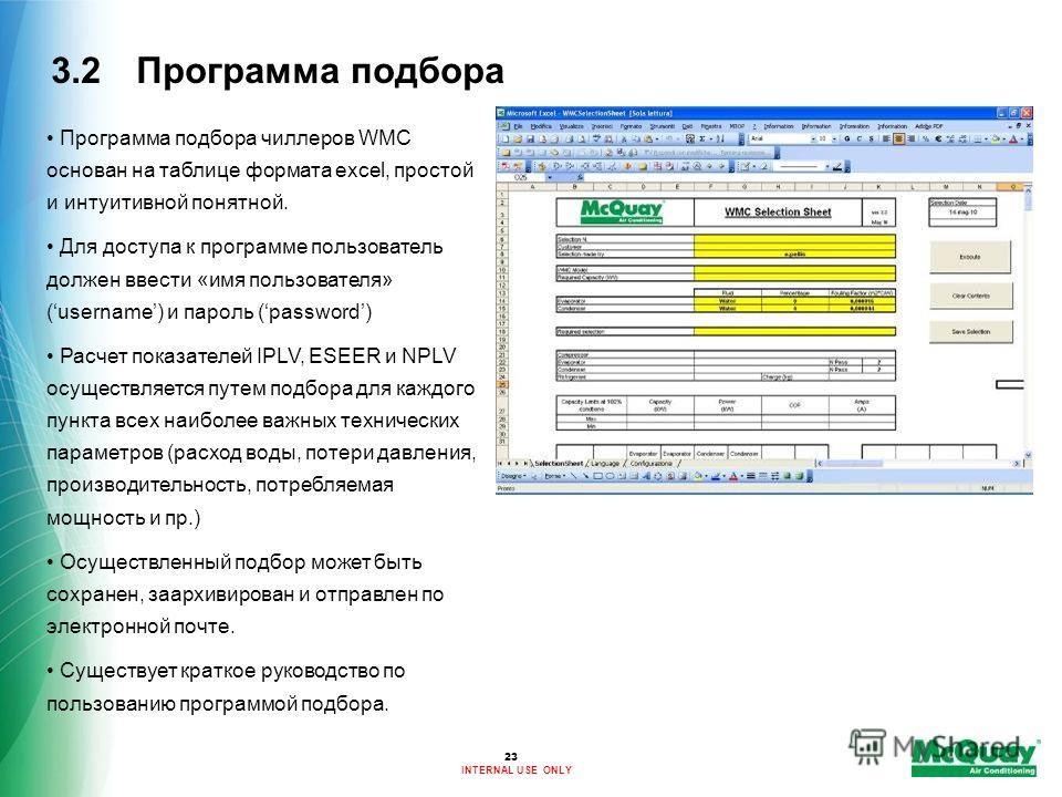 INTERNAL USE ONLY 3.2 Программа подбора Программа подбора чиллеров WMC основан на таблице формата excel, простой и интуитивной понятной. Для доступа к программе пользователь должен ввести «имя пользователя» (username) и пароль (password) Расчет показ