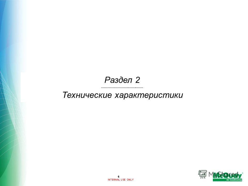 INTERNAL USE ONLY 6 Раздел 2 --------------------------------- Технические характеристики