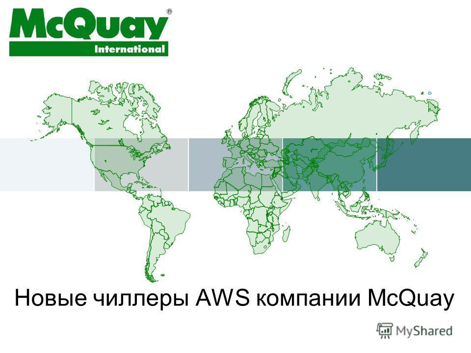 Новые чиллеры AWS компании McQuay