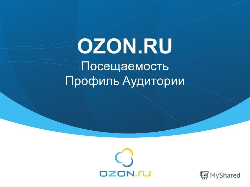 OZON.RU Посещаемость Профиль Аудитории