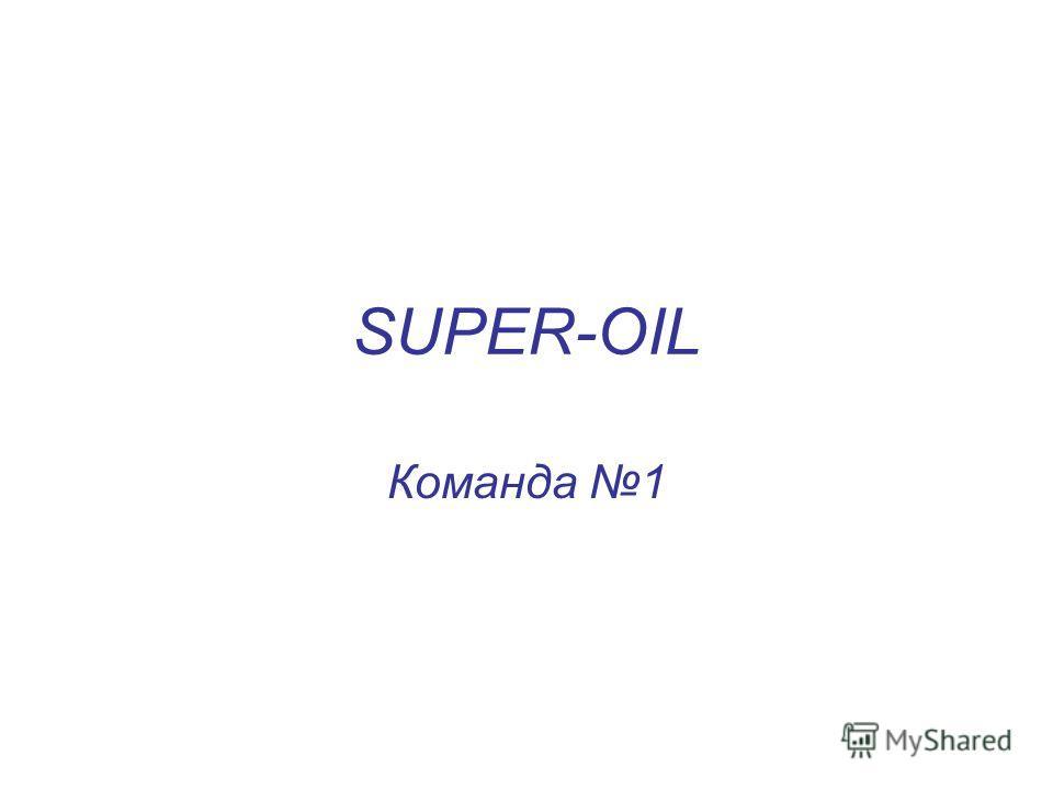 SUPER-OIL Команда 1