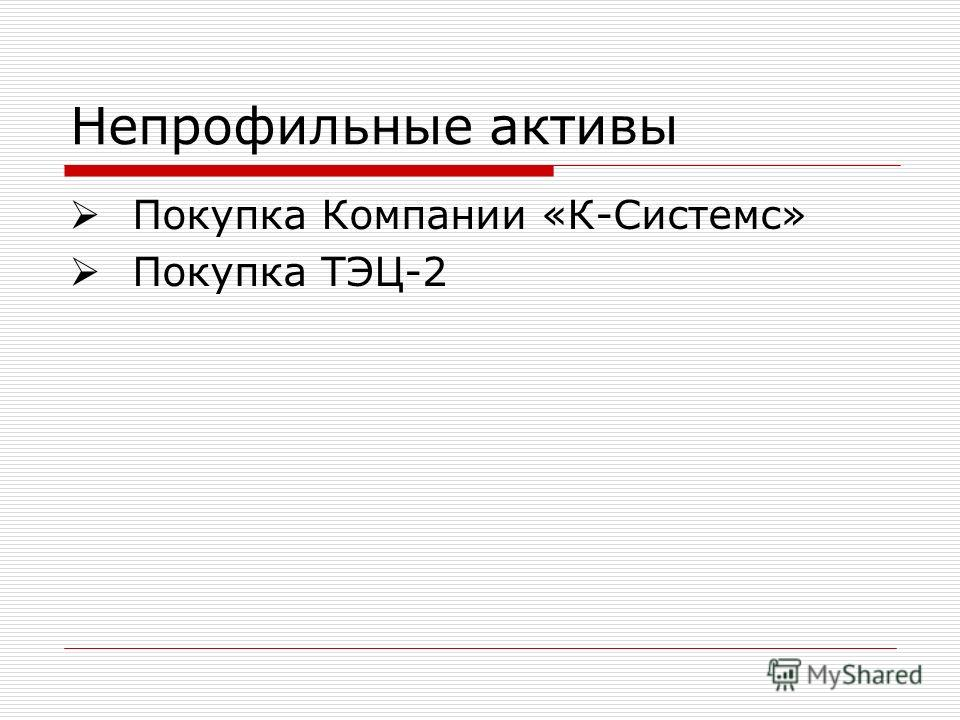 Непрофильные активы Покупка Компании «К-Системс» Покупка ТЭЦ-2