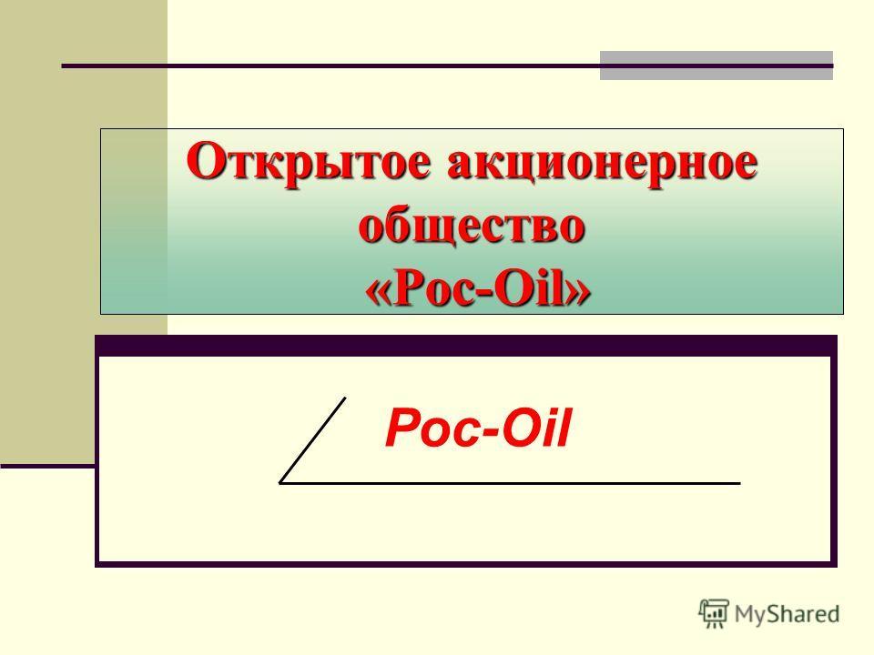 Открытое акционерное общество «Рос-Oil» Рос-Oil