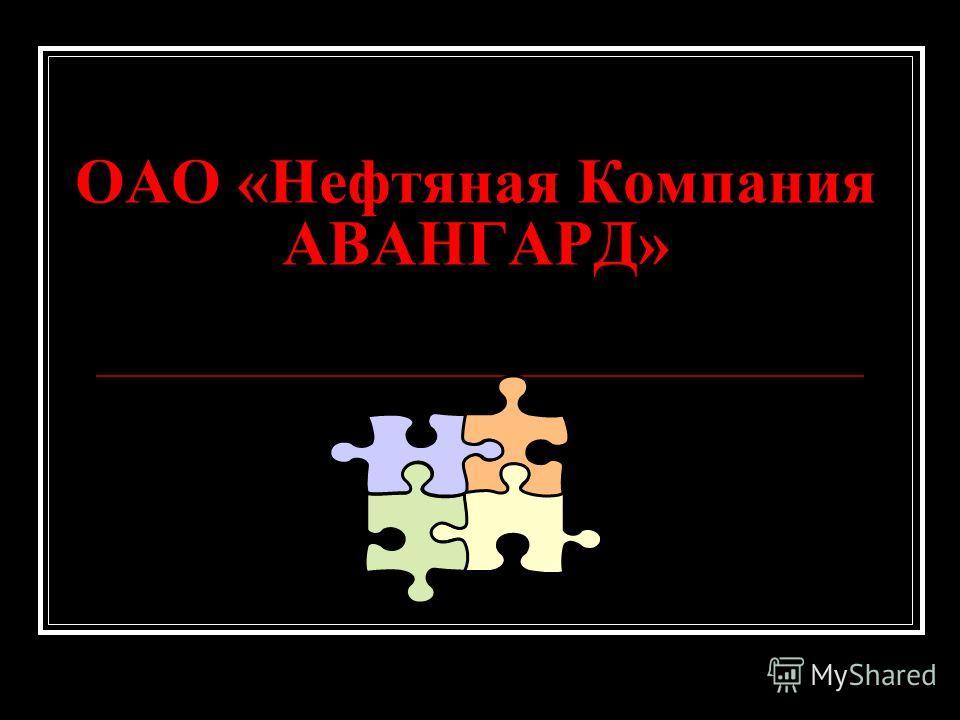 ОАО «Нефтяная Компания АВАНГАРД»