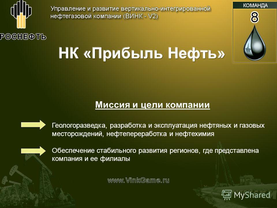 Миссия и цели компании Геологоразведка, разработка и эксплуатация нефтяных и газовых месторождений, нефтепереработка и нефтехимия Обеспечение стабильного развития регионов, где представлена компания и ее филиалы