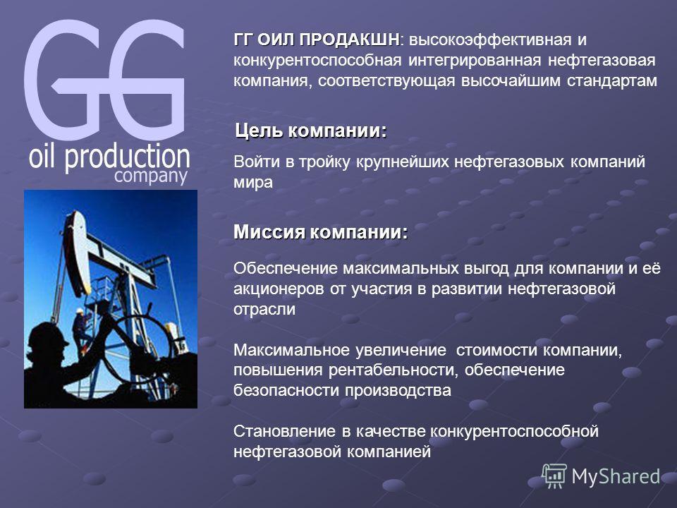 Миссия компании: Обеспечение максимальных выгод для компании и её акционеров от участия в развитии нефтегазовой отрасли Максимальное увеличение стоимости компании, повышения рентабельности, обеспечение безопасности производства Становление в качестве