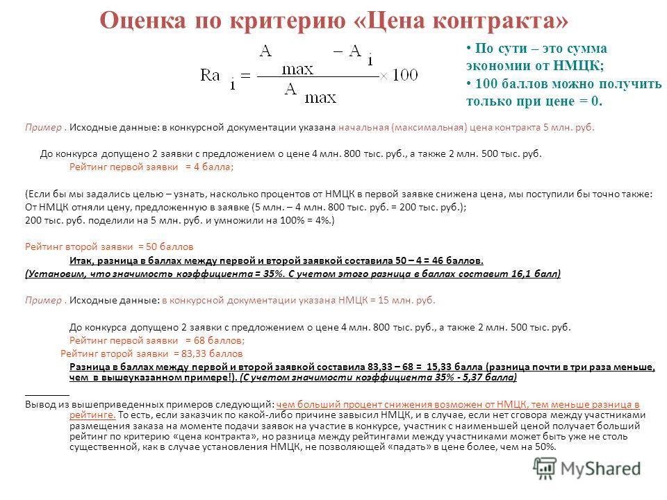 Оценка по критерию «Цена контракта» Пример. Исходные данные: в конкурсной документации указана начальная (максимальная) цена контракта 5 млн. руб. До конкурса допущено 2 заявки с предложением о цене 4 млн. 800 тыс. руб., а также 2 млн. 500 тыс. руб.