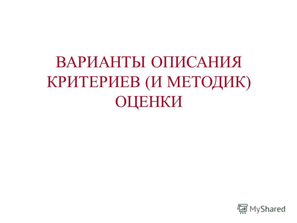 ВАРИАНТЫ ОПИСАНИЯ КРИТЕРИЕВ (И МЕТОДИК) ОЦЕНКИ