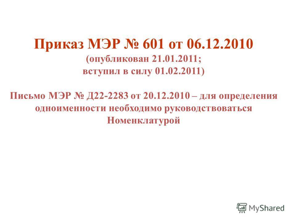 Приказ МЭР 601 от 06.12.2010 (опубликован 21.01.2011; вступил в силу 01.02.2011) Письмо МЭР Д22-2283 от 20.12.2010 – для определения одноименности необходимо руководствоваться Номенклатурой