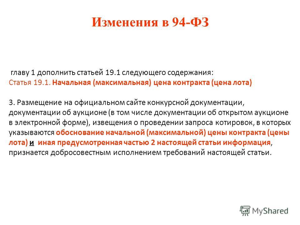 Изменения в 94-ФЗ главу 1 дополнить статьей 19.1 следующего содержания: Статья 19.1. Начальная (максимальная) цена контракта (цена лота) 3. Размещение на официальном сайте конкурсной документации, документации об аукционе (в том числе документации об