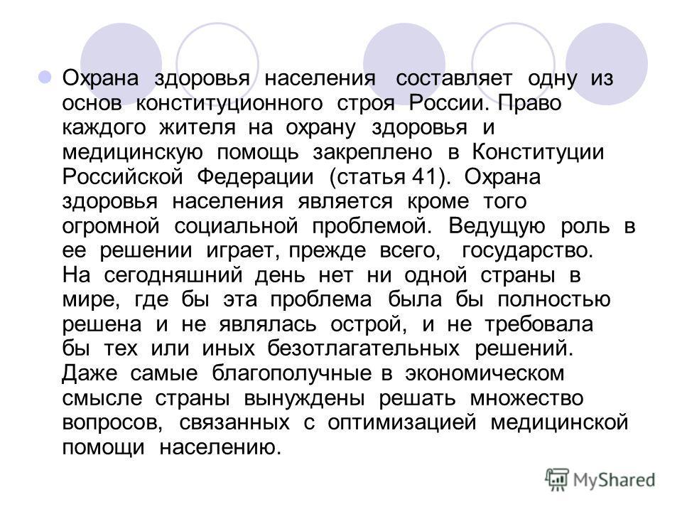 Охрана здоровья населения составляет одну из основ конституционного строя России. Право каждого жителя на охрану здоровья и медицинскую помощь закреплено в Конституции Российской Федерации (статья 41). Охрана здоровья населения является кроме того ог
