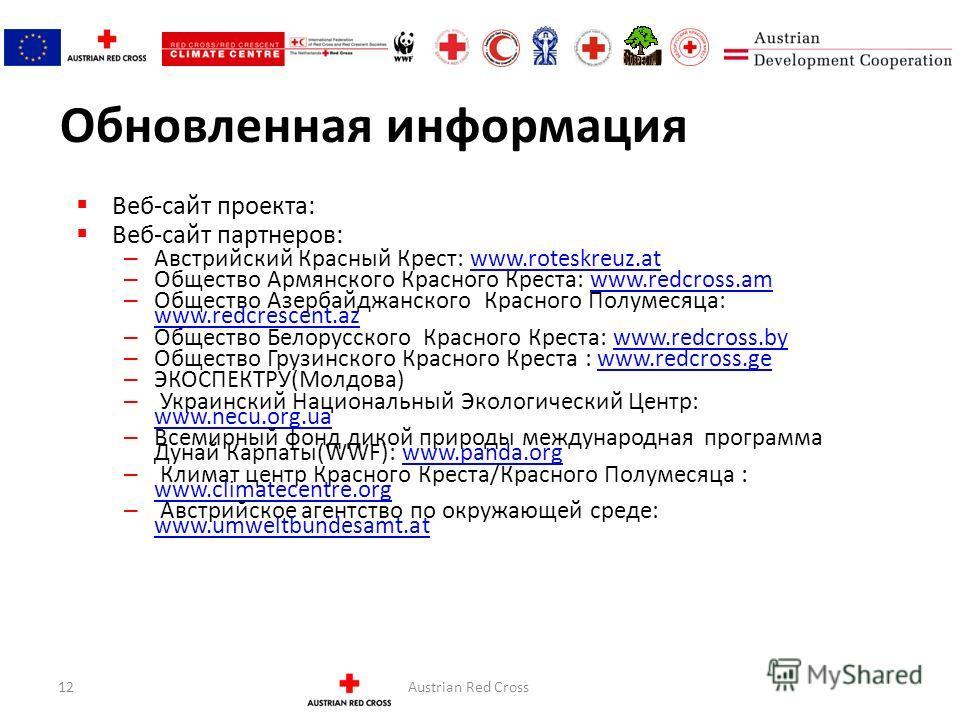 12Austrian Red Cross Обновленная информация Веб-сайт проекта: Веб-сайт партнеров: – Австрийский Красный Крест: www.roteskreuz.atwww.roteskreuz.at – Общество Армянского Красного Креста: www.redcross.amwww.redcross.am – Общество Азербайджанского Красно