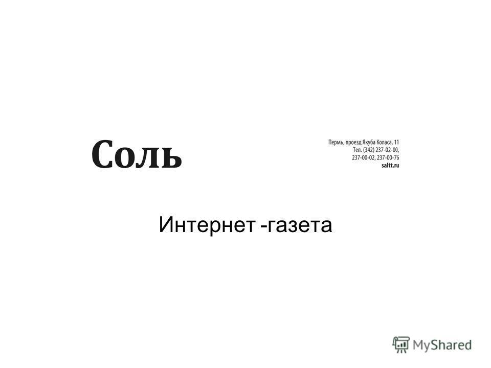 Интернет -газета