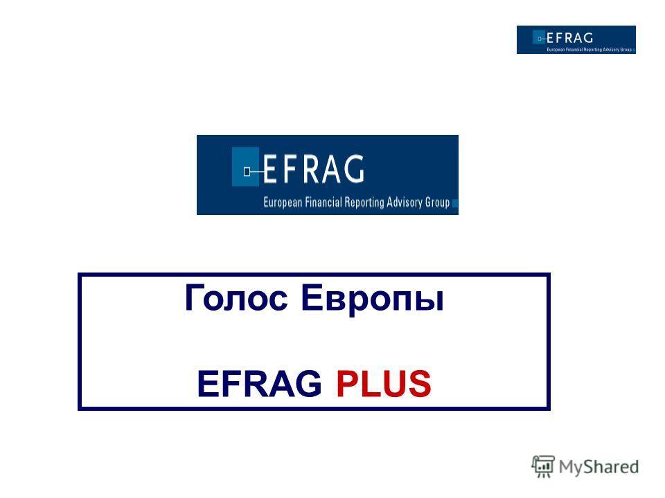 Голос Европы EFRAG PLUS