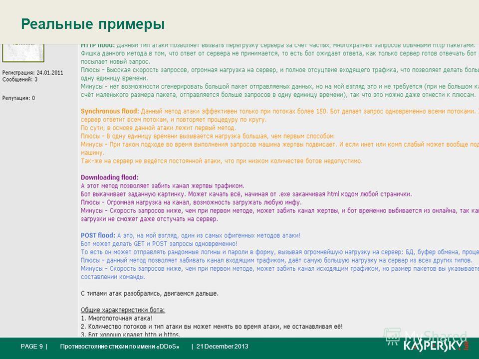 Реальные примеры | 21 December 2013Противостояние стихии по имени «DDoS»PAGE 9 |
