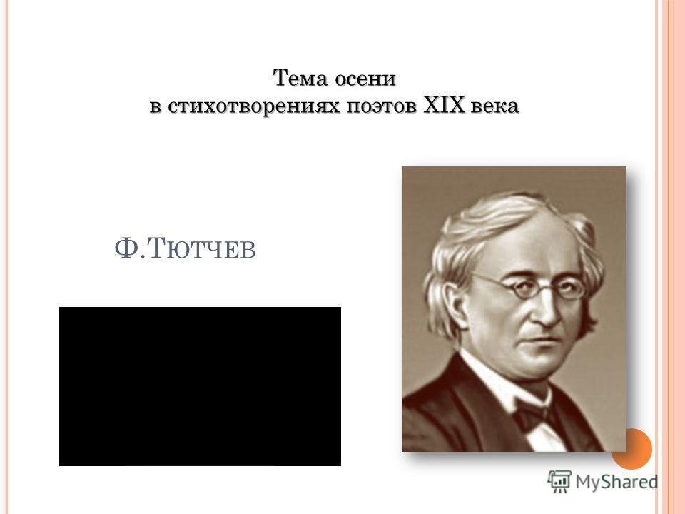 Ф.Т ЮТЧЕВ Тема осени в стихотворениях поэтов XIX века