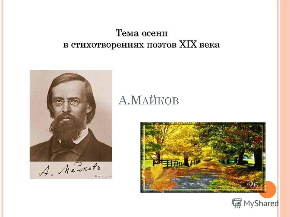 А.М АЙКОВ Тема осени в стихотворениях поэтов XIX века