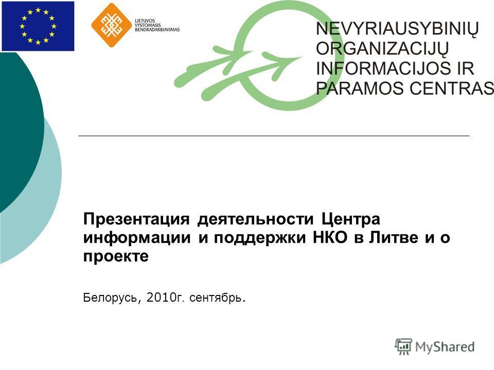 Презентация деятельности Центра информации и поддержки НКО в Литве и о проекте Белорусь, 2010 г. сентябрь.