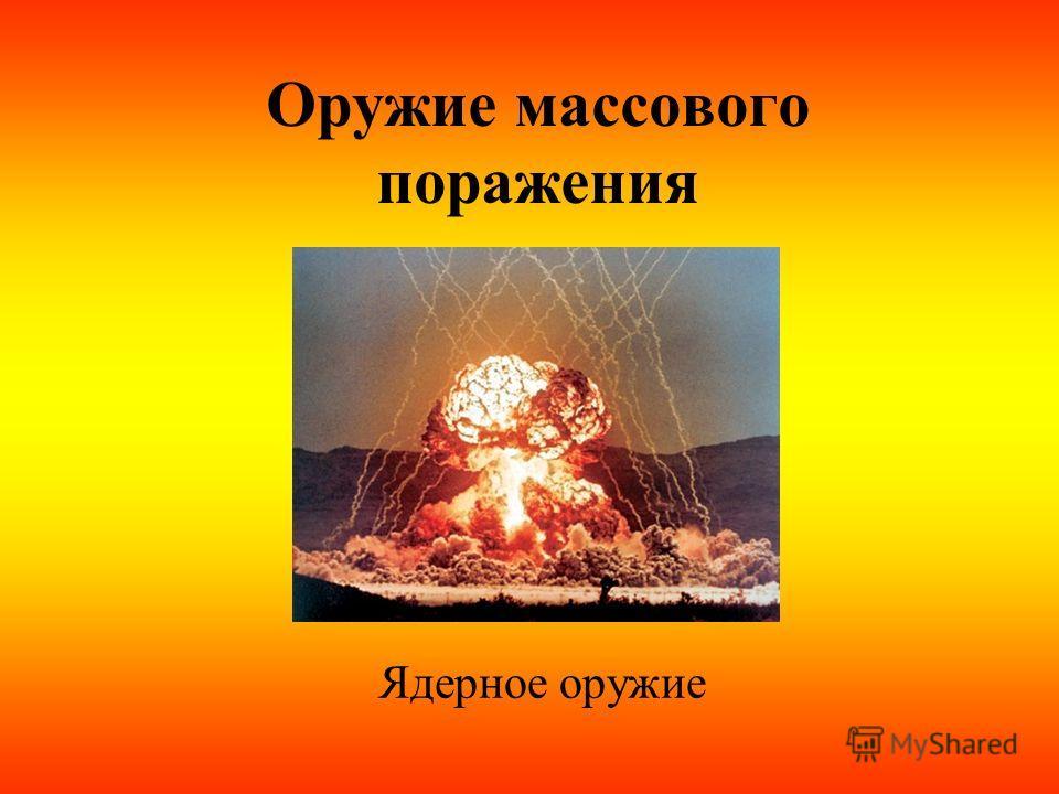 Оружие массового поражения Ядерное оружие