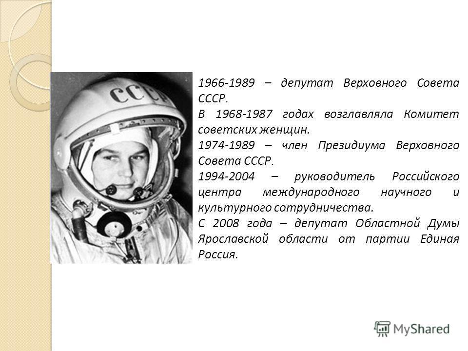 1966-1989 – депутат Верховного Совета СССР. В 1968-1987 годах возглавляла Комитет советских женщин. 1974-1989 – член Президиума Верховного Совета СССР. 1994-2004 – руководитель Российского центра международного научного и культурного сотрудничества.
