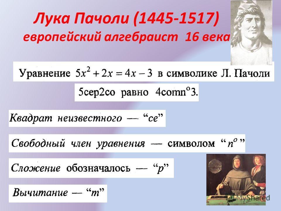Лука Пачоли (1445-1517) европейский алгебраист 16 века