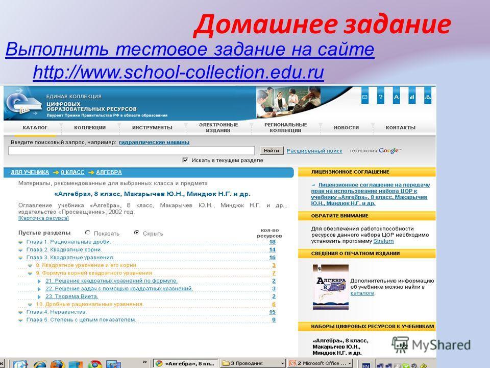 Домашнее задание Выполнить тестовое задание на сайте http://www.school-collection.edu.ru
