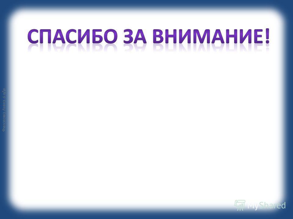Филатова Анна 6 «Д»