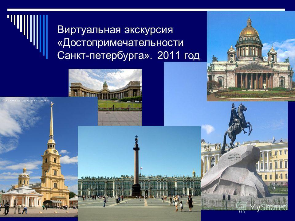 Виртуальная экскурсия «Достопримечательности Санкт-петербурга». 2011 год