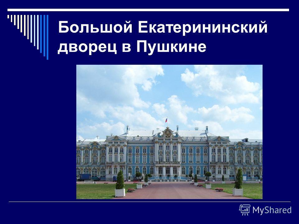 Большой Екатерининский дворец в Пушкине