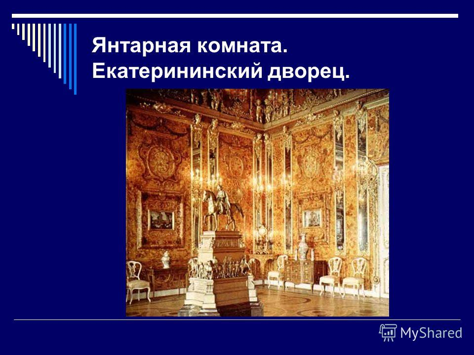 Янтарная комната. Екатерининский дворец.
