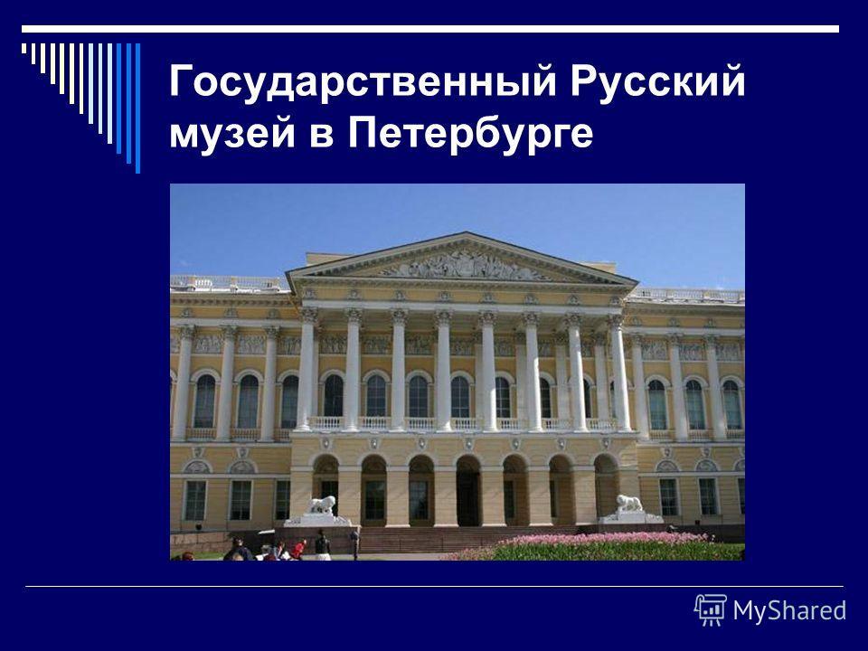 Государственный Русский музей в Петербурге