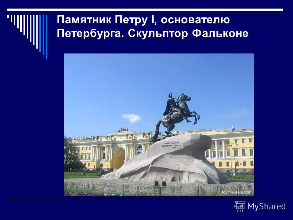 Памятник Петру I, основателю Петербурга. Скульптор Фальконе