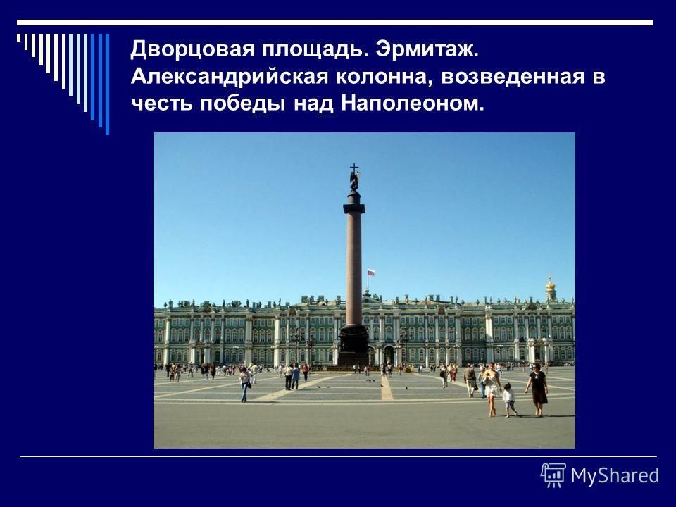Дворцовая площадь. Эрмитаж. Александрийская колонна, возведенная в честь победы над Наполеоном.