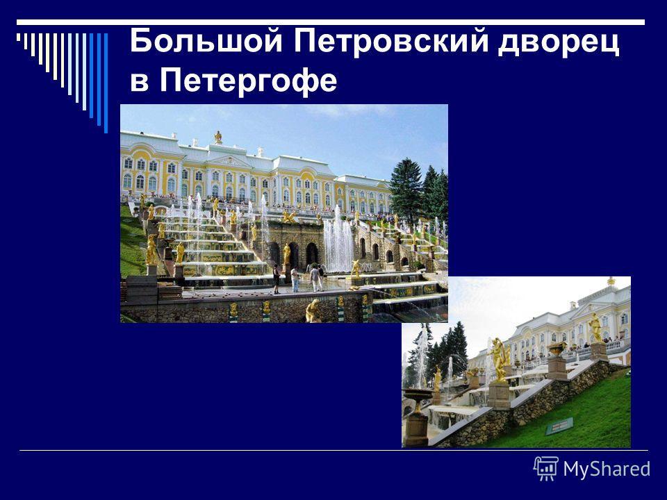 Большой Петровский дворец в Петергофе