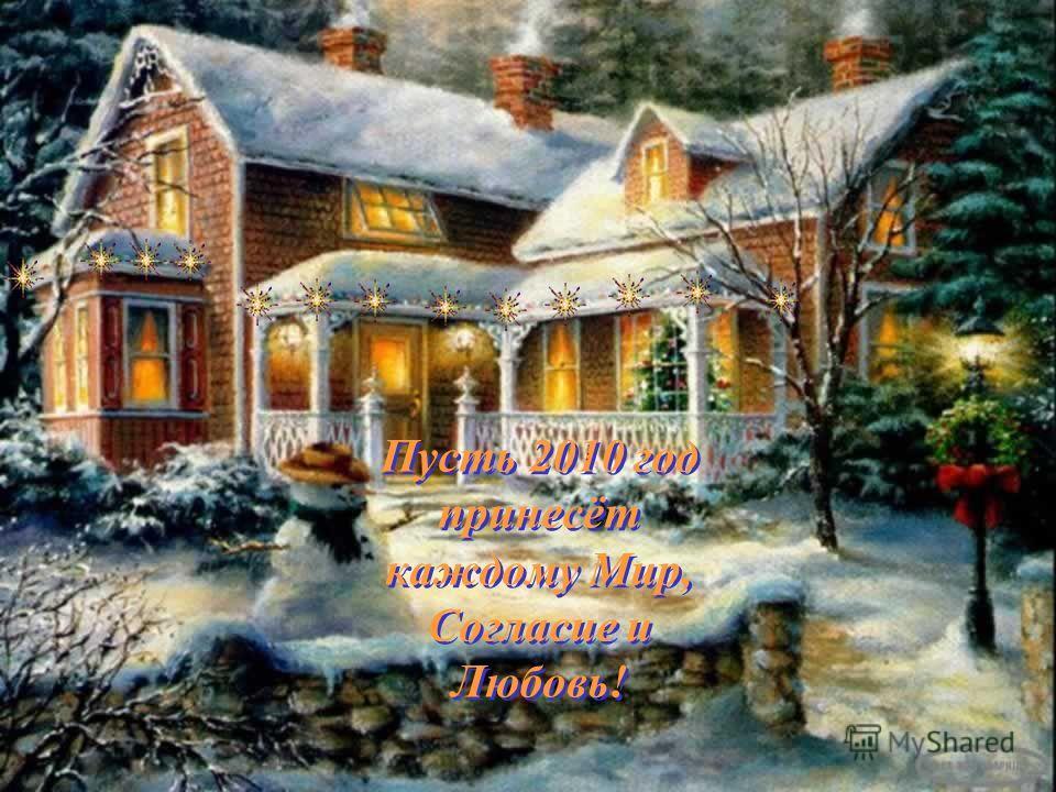 Пусть все 365 дней Нового года будут наполнены счастьем! Пусть все 365 дней Нового года будут наполнены счастьем!