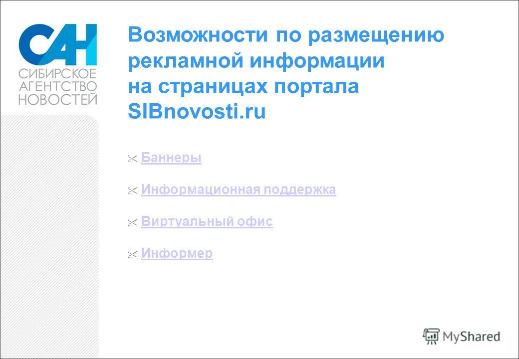 Возможности по размещению рекламной информации на страницах портала SIBnovosti.ru Баннеры Информационная поддержка Виртуальный офис Информер