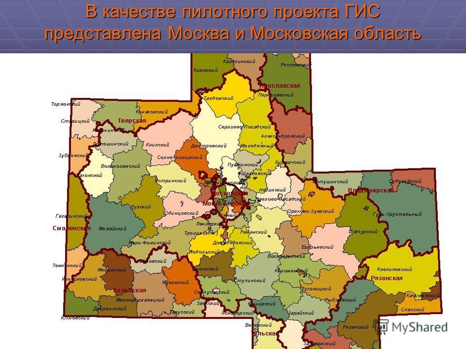 В качестве пилотного проекта ГИС представлена Москва и Московская область