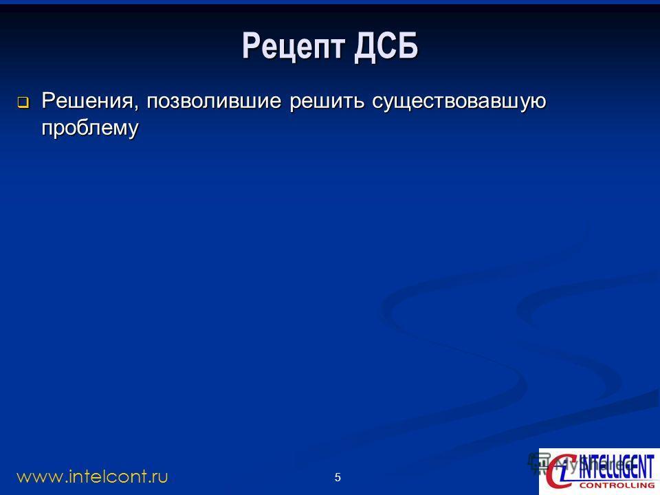 5 www.intelcont.ru Решения, позволившие решить существовавшую проблему Решения, позволившие решить существовавшую проблему Рецепт ДСБ