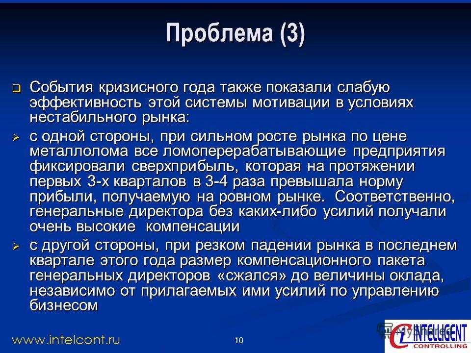 10 www.intelcont.ru Проблема (3) События кризисного года также показали слабую эффективность этой системы мотивации в условиях нестабильного рынка: События кризисного года также показали слабую эффективность этой системы мотивации в условиях нестабил