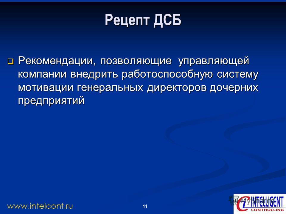 11 www.intelcont.ru Рецепт ДСБ Рекомендации, позволяющие управляющей компании внедрить работоспособную систему мотивации генеральных директоров дочерних предприятий Рекомендации, позволяющие управляющей компании внедрить работоспособную систему мотив