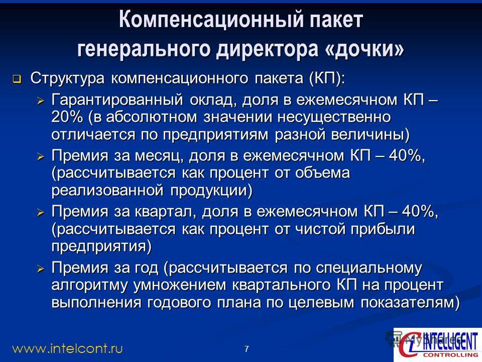 7 www.intelcont.ru Компенсационный пакет генерального директора «дочки» Структура компенсационного пакета (КП): Структура компенсационного пакета (КП): Гарантированный оклад, доля в ежемесячном КП – 20% (в абсолютном значении несущественно отличается