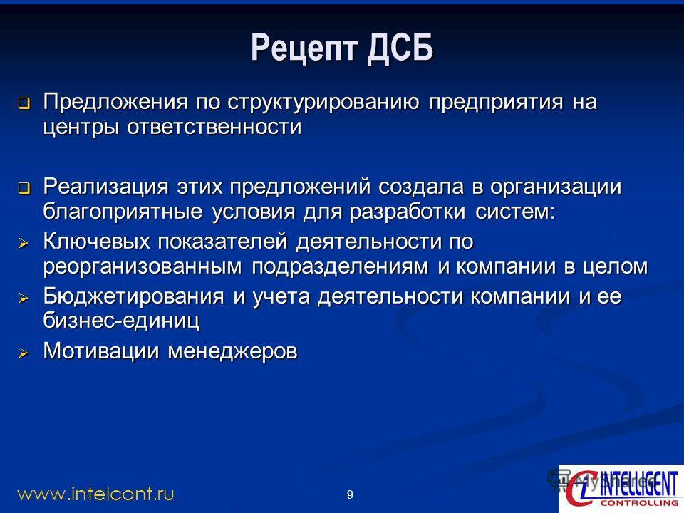 9 www.intelcont.ru Предложения по структурированию предприятия на центры ответственности Предложения по структурированию предприятия на центры ответственности Реализация этих предложений создала в организации благоприятные условия для разработки сист