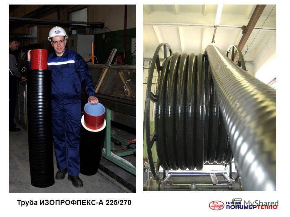 Труба ИЗОПРОФЛЕКС-А 225/270