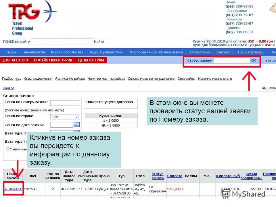 В этом окне вы можете проверить статус вашей заявки по Номеру заказа. Кликнув на номер заказа, вы перейдете к информации по данному заказу.