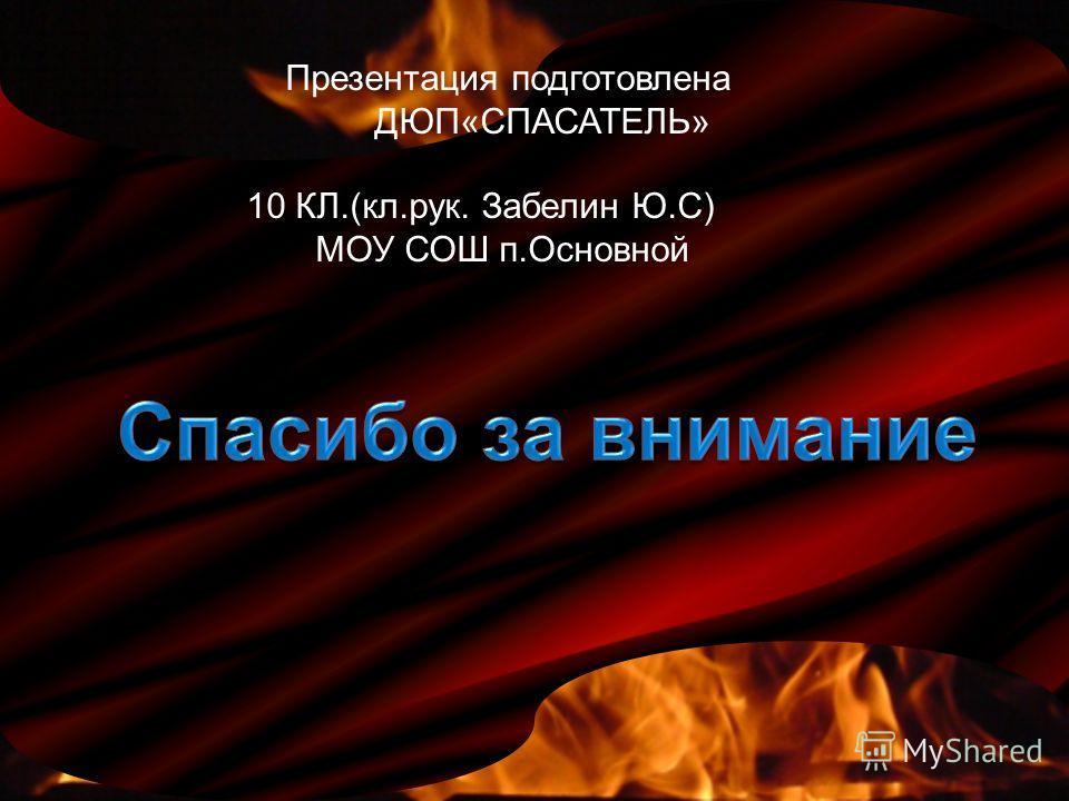 Презентация подготовлена ДЮП«СПАСАТЕЛЬ» 10 КЛ.(кл.рук. Забелин Ю.С) МОУ СОШ п.Основной