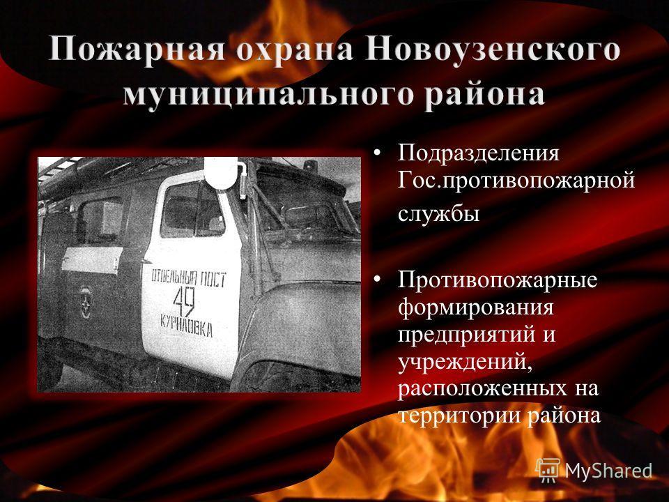 Подразделения Гос.противопожарной службы Противопожарные формирования предприятий и учреждений, расположенных на территории района