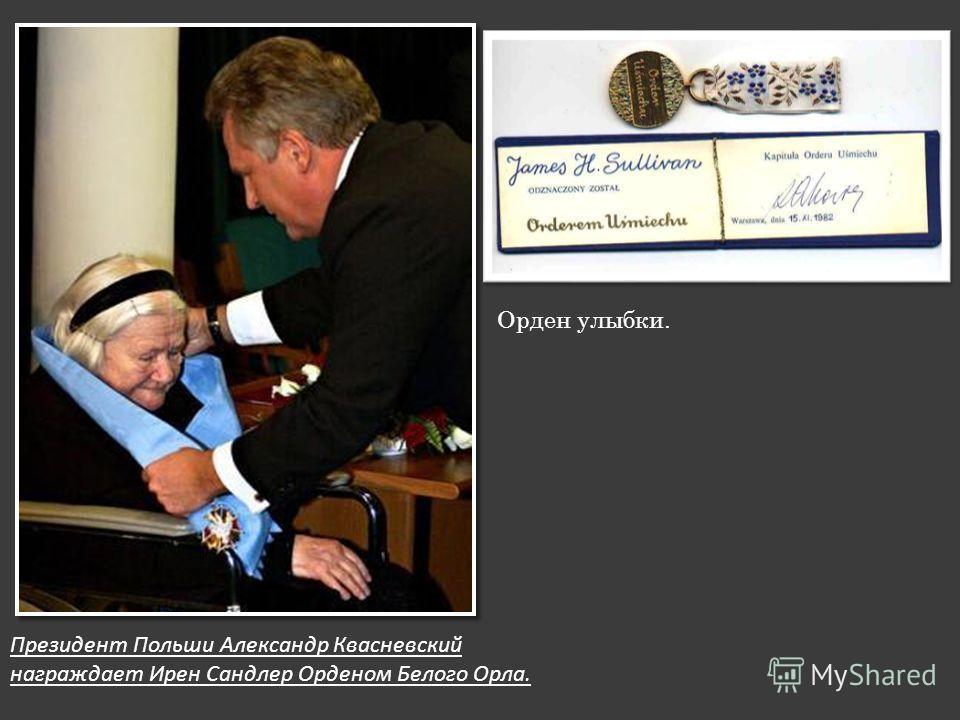 Президент Польши Александр Квасневский награждает Ирен Сандлер Орденом Белого Орла. Орден улыбки.
